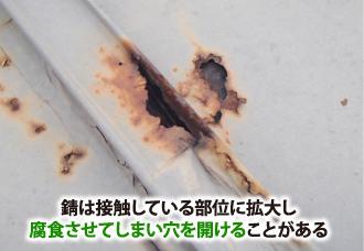 錆から腐食し穴が開く