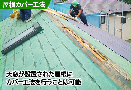 天窓に設置された屋根に屋根カバー工法は可能
