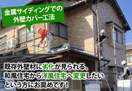 既存外壁材に劣化が見られる、和風住宅から洋風住宅へ変更したいという方にお奨め