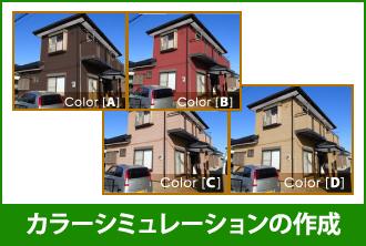 カラーシミュレーションの作成