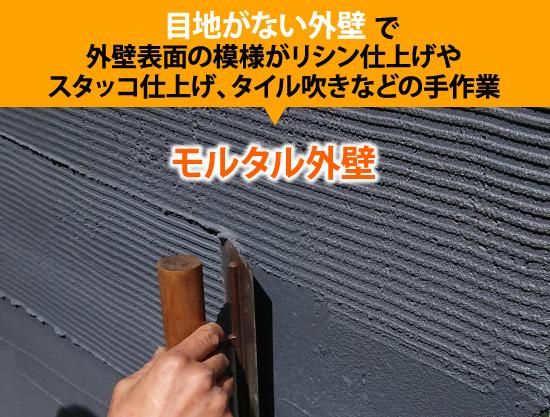 目地がある外壁で外壁表面の模様がリシン仕上げや スタッコ仕上げ、タイル吹きなどの手作業→モルタル外壁