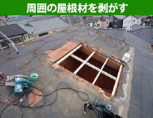 天窓の周囲の屋根材を剥がす