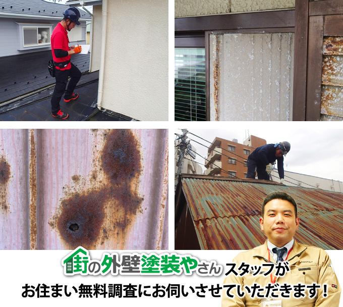 街の外壁塗装やさんが無料調査にお伺いさせていただきます