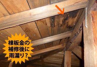棟板金の補修後に屋根裏から雨漏り