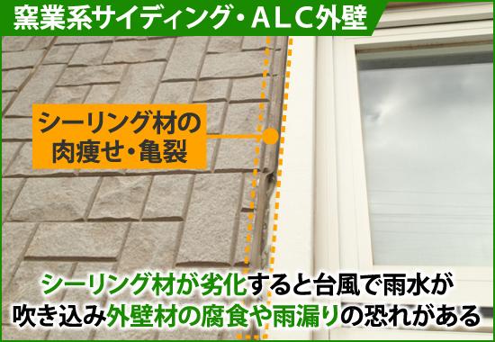 窯業系サイディングとALC外壁でシーリング材劣化