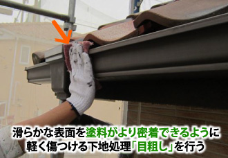 塗料がより密着できるように軽く傷つける下地処理「明粗し」を行う