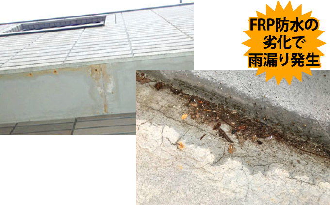 FRP防水の劣化で雨漏り発生