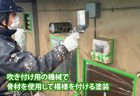吹き付け用の機械で骨材を使用して模様を付ける塗装