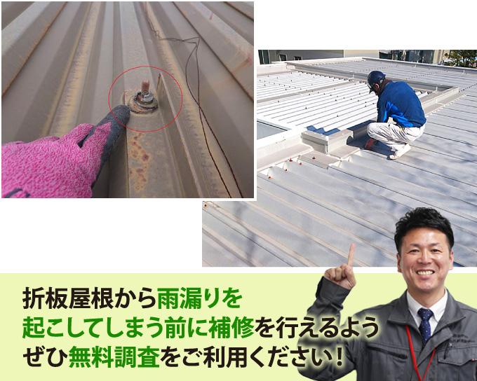 折板屋根から雨漏りを起こす前に無料調査を利用