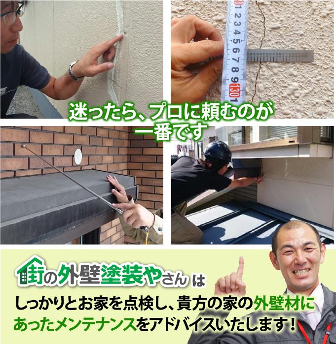街の外壁塗装やさんはしっかりとお家を点検し、貴方の家の外壁材に あったメンテナンスをアドバイスいたします!