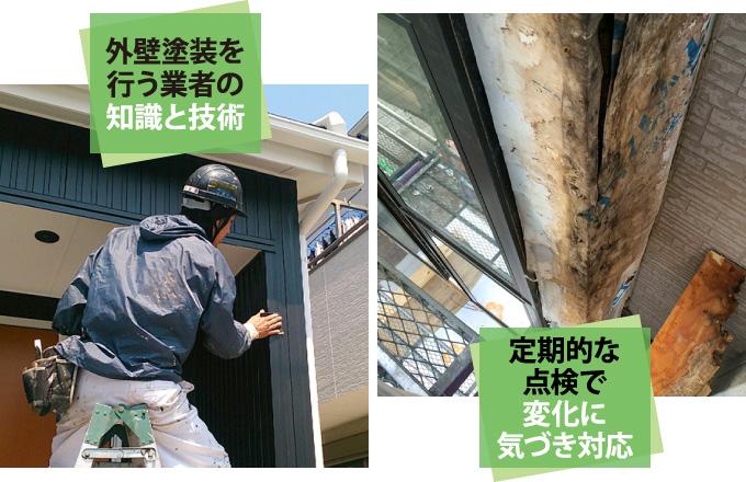 外壁塗装を行う業者の知識と技術そして定期的な点検で変化に気づき対応