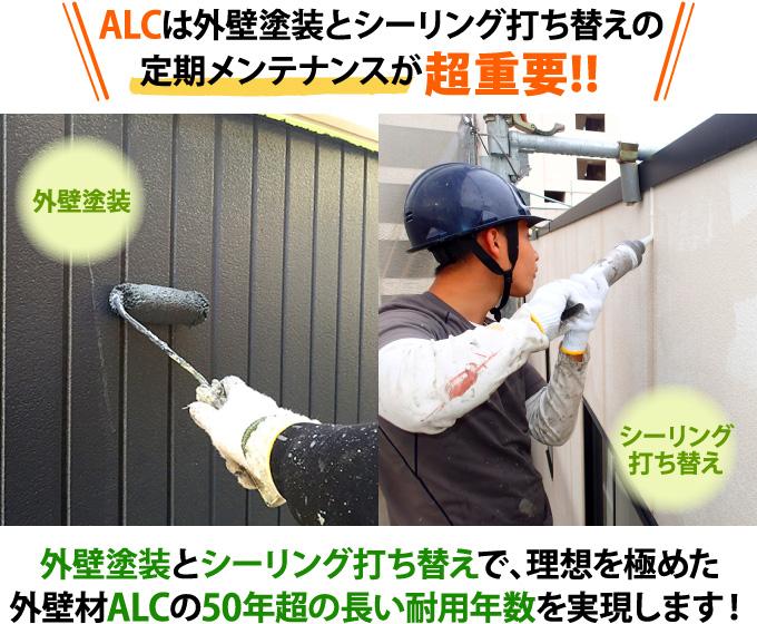 ALCは外壁塗装とシーリング打ち替えの定期メンテナンスが超重要