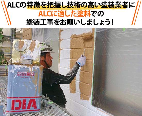ALCに適した塗料での塗装工事をお願いしましょう