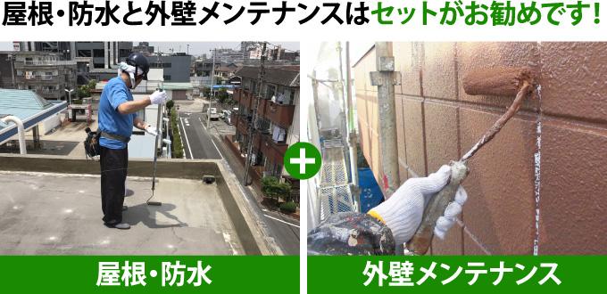 屋根・防水と外壁メンテナンスはセットがおススメ