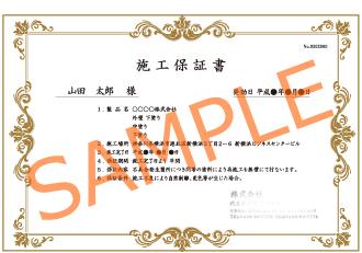 施工保証書のサンプルの写真