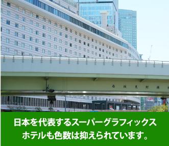 日本を代表するスーパーグラフィックスホテルも色数は抑えられています