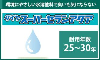 環境に優しい水溶塗料で臭いも気にならないダイヤスーパーセランアクア耐用年数25年~30年
