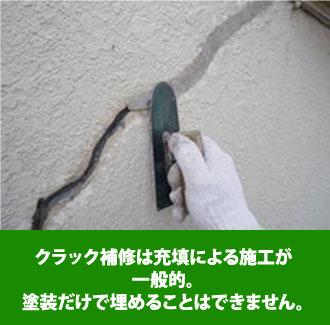 クラック補修は充填による施工が一般的。塗装だけで埋めることはできません