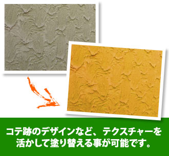 コテ跡のデザインなど、テクスチャーを活かして塗り替える事が可能