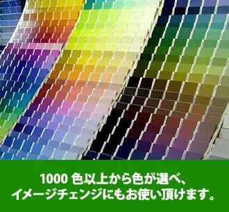 1000色以上から色が選べるイメージチェンジ