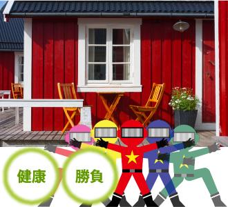 レッドの外壁には「ご家庭を健康的で元気に・勝負運を高める」という風水効果がある