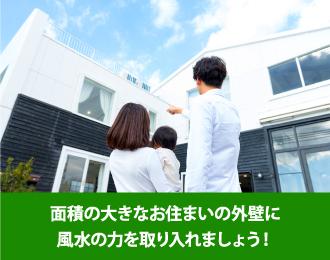 面接の大きなお住まいの外壁に風水の力を取り入れましょう!