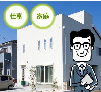 ホワイトの外壁には「幸福な家庭生活を送る・熱心に仕事へ打ち込む」という風水効果がある
