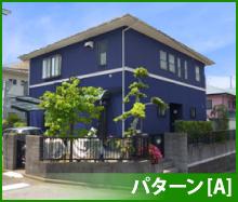 外壁塗装のカラーシミュレーション ブルー1色