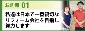 お約束1私達は日本で一番親切なリフォーム会社を目指し努力します