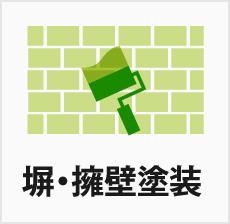 塀や擁壁、門扉も塗り替えることができます