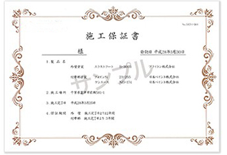 施工保証書サンプル