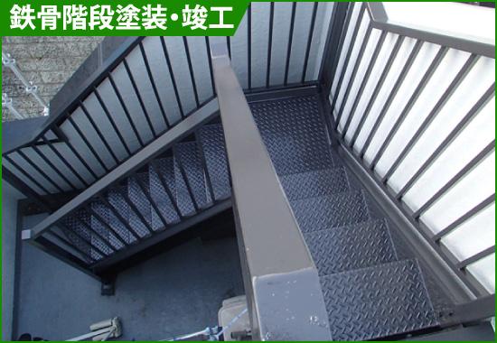 鉄骨階段塗装・竣工