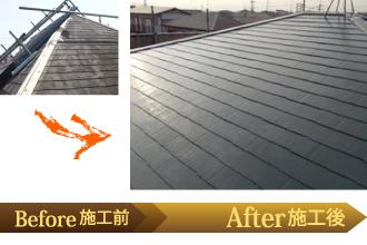 屋根塗装の施工前、施工後