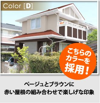 ベージュとブラウンに赤い屋根の組み合わせのDパターン