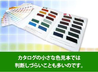カタログの色見本では判断しづらいことも多いのです
