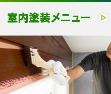室内塗装メニューはこちら