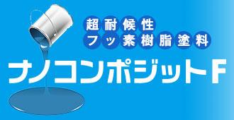 超耐候性フッ素樹脂塗料ナノコンポジットF