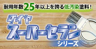 耐用年数25年以上を誇る低汚染塗料!ダイヤスーパーセランシリーズ