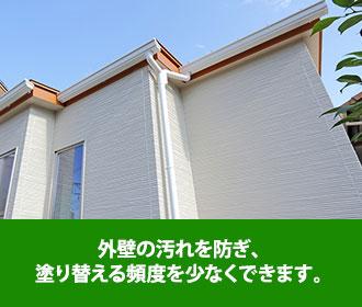 外壁が汚れを防ぎ、塗り替える頻度を少なくします