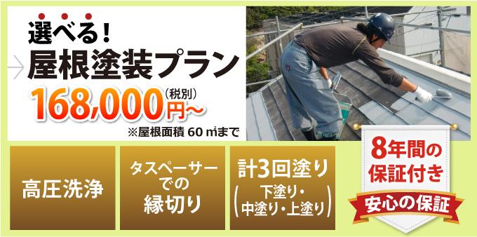 選べる!屋根塗装プラン168,000円~高圧洗浄、タスペーサーでの縁切り、計3回塗り(下塗り・中塗り・上塗り)8年間の安心の保証付き