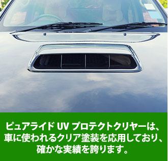 ピュアライドUVプロテクトクリヤーは車に使われるクリア塗装を応用しています