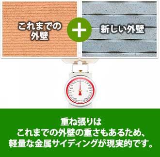 重ね張りはこれまでの外壁の重さをあるので軽量な金属サイディングが現実的