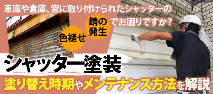 シャッター塗り替え時期やメンテナンス方法を解説