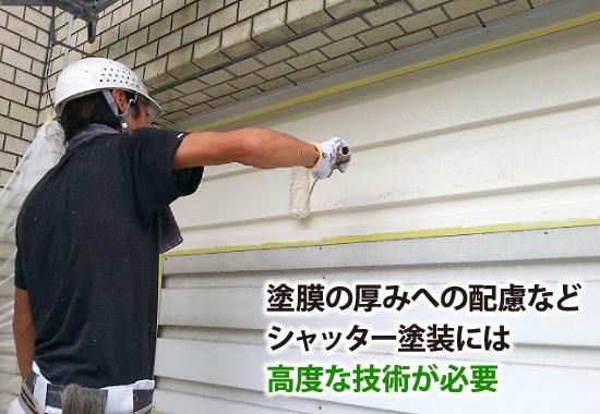 塗膜の厚みへの配慮などシャッター塗装には高度な技術が必要