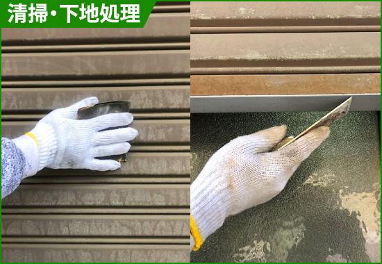 清掃と下地処理