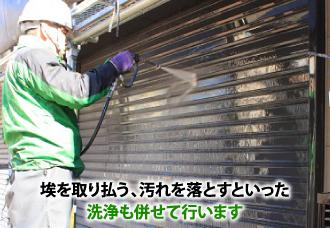 シャッター塗装前の洗浄