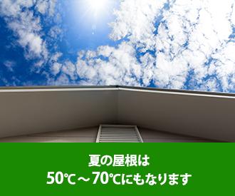 夏の屋根は50℃~70℃にもなります