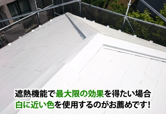 遮熱機能で最大限の効果を得たい場合白に近い色を使用するのがお薦めです!