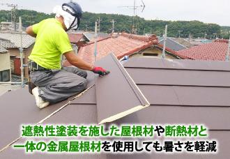遮熱性塗装を施した屋根材や断熱材と一体の金属屋根材を使用しても暑さを軽減