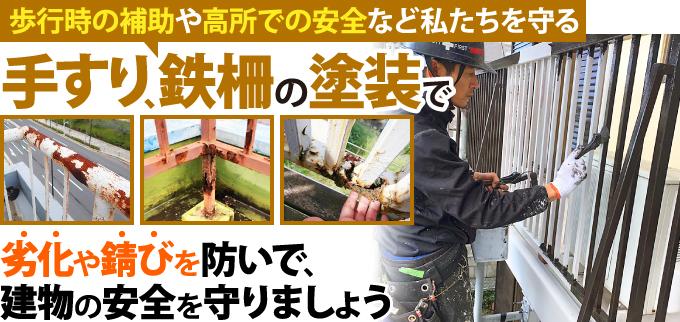 歩行時の補助や高所での安全など私たちを守る手すり、鉄柵の塗装